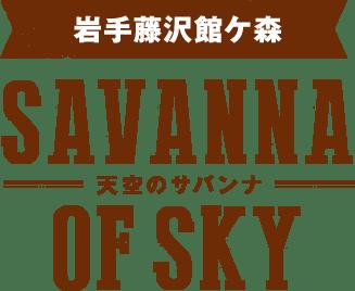 天空のサバンナ